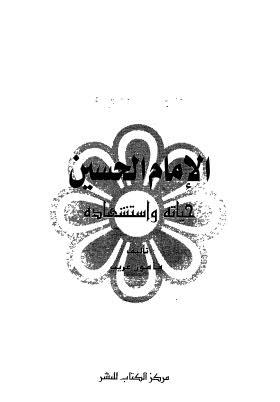 الامام الحسين حياته واستشهاده - غريب