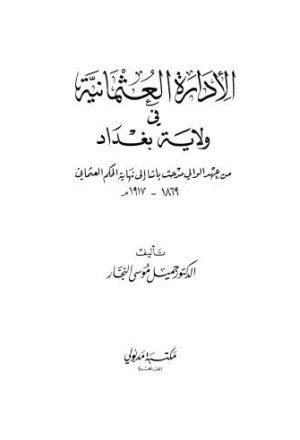 الادارة العثمانية في ولاية بغداد