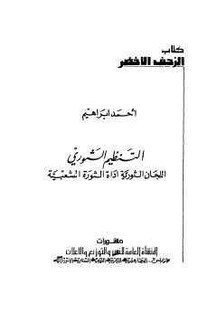 كتاب الاسلام الثوري جيسون pdf