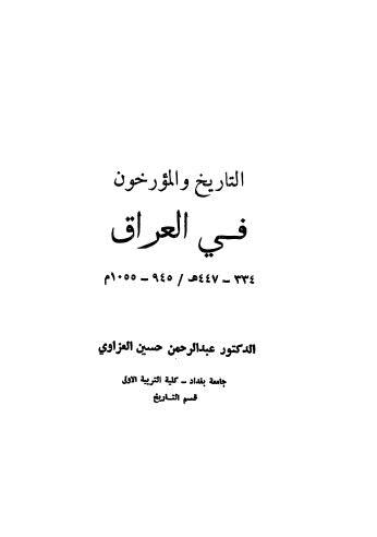 التاريخ والمؤرخون في العراق - العزاوي