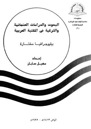 البحوث والدراسات العثمانية والتركية في المكتبة العربية