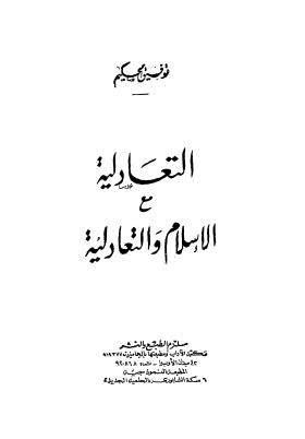 التعادلية مع الاسلام والتعادلية