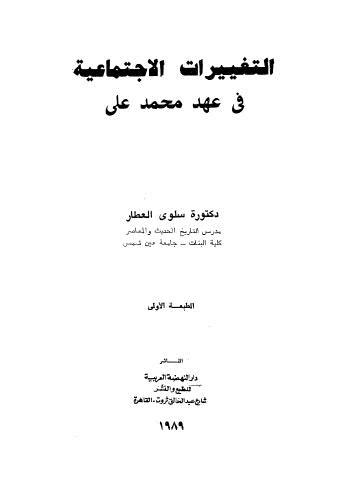 التغييرات الاجتماعية في عهد محمد على