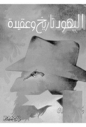 اليهود تاريخ وعقيدة - سعفان