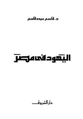 اليهود في مصر - قاسم