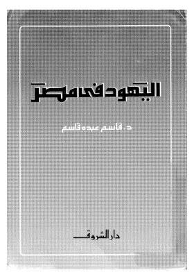 اليهود في مصر - قاسم - ط الشروق