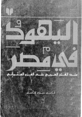 اليهود في مصر منذ الفتح الاسلامي حتى الغزو العثماني
