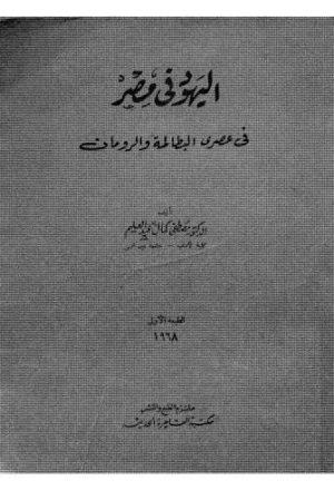 اليهود في مصر في عصري البطالمة والرومان