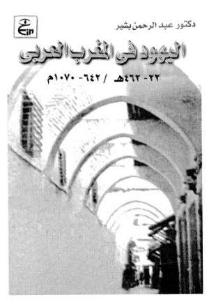 اليهود في المغرب العربي - بشير