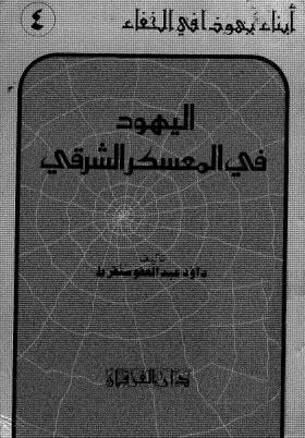 اليهود في المعسكر الشرقي - سنقرط