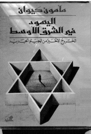 اليهود في الشرق الاْوسط
