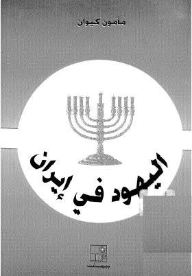 اليهود في ايران - كيوان