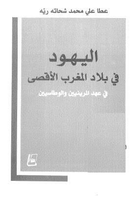 اليهود في بلاد المغرب الاْقصى