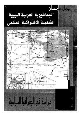 الجماهيرية العربية الليبية الشعبية الاشتراكية دراسة في الجغرافيا السياسية - حمدان