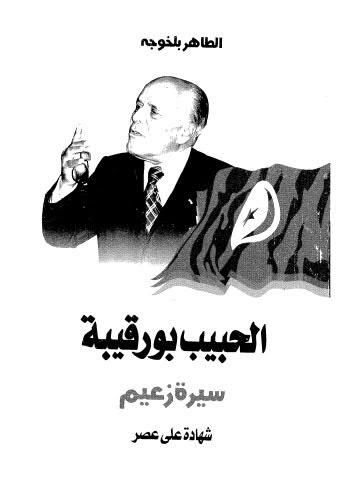 الحبيب بورقيبة سيرة زعيم
