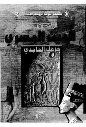 الدين المصري - الماجدي