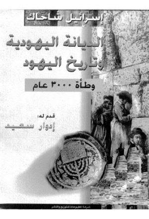 الديانة اليهودية وتاريخ اليهود - شاحاك