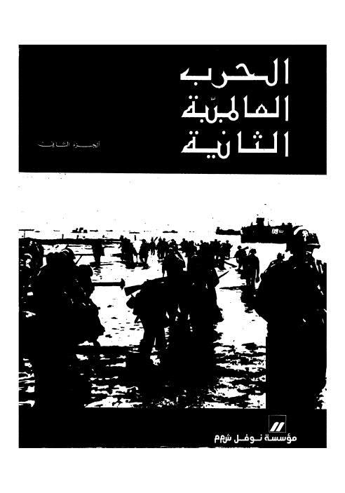 الحرب العالمية الثانية ريمون كارتييه