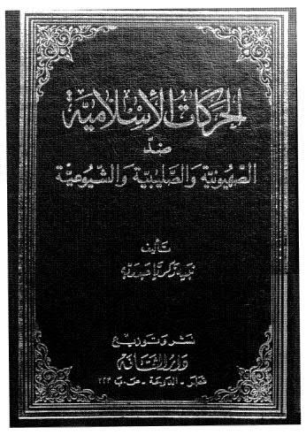 الحركات الاسلامية ضد الصهيونية والصليبية والشيوعية