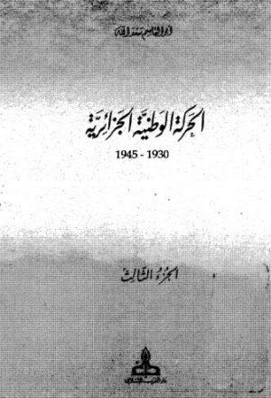 الحركة الوطنية الجزائرية 03