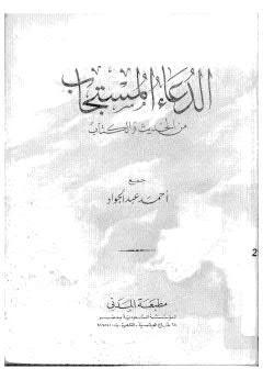 تحميل كتاب الدعاء المستجاب عبدالواحد ل أحمد عبدالواحد Pdf
