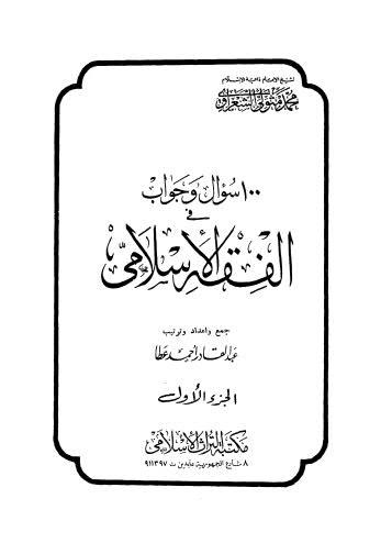 100سؤال وجواب في الفقه الإسلامي - ج1