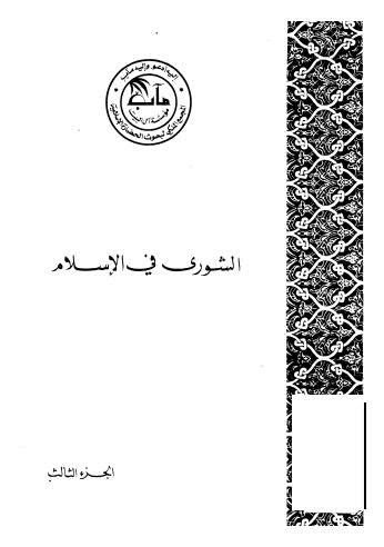 الشورى في الاسلام ج3