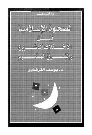 الصحوة الاسلامية بين الاختلاف المشروع والتفرق المذموم