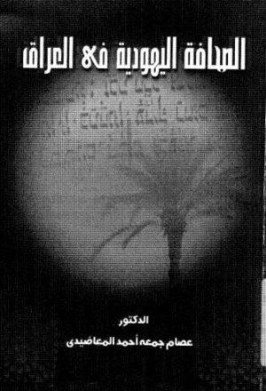 الصحافة اليهودية فى العراق