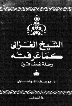 الشيخ الغزالى كما عرفته