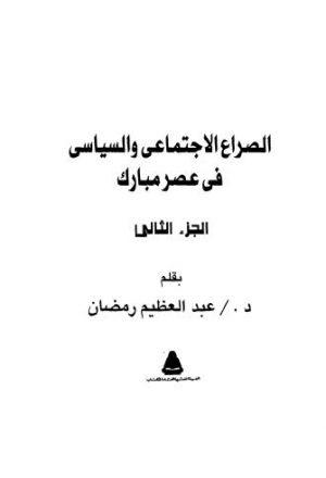الصراع الاجتماعي والسياسي في عصر مبارك - ج 2