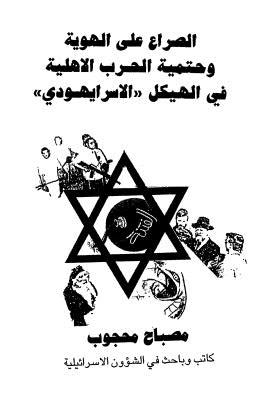 الصراع على الهوية وحتمية الحرب الاهلية في الهيكل الاسر ايهودي