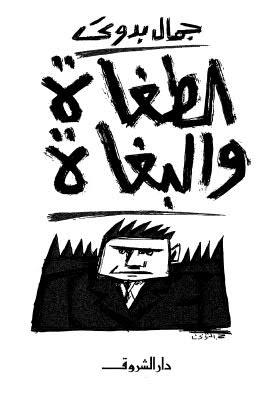الطغاة والبغاة - بدوي