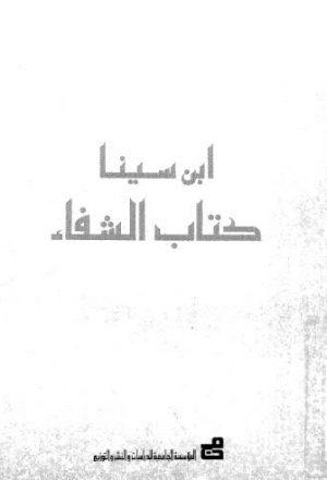 الشفاء - ابن سينا