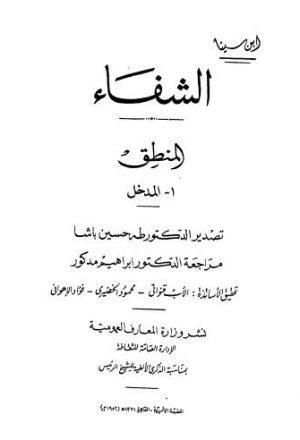 الشفاء - ابن سيناء - ط الأميرية