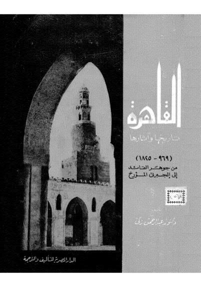 القاهرة تاريخها وآثارها - زكي