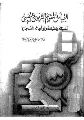 كتاب القياس والتقويم التربوي في العملية التدريسية pdf