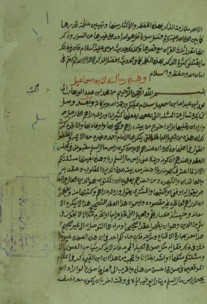 رسائل الشيخ محمد بن عبد الوهاب