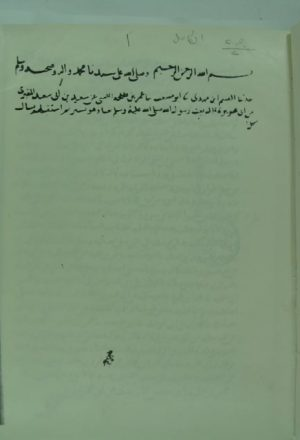 الكامل في ضعفاء الرجال (المجلد الثاني/ 2)