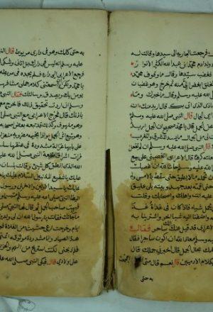 قصة الحجاج وما جرى له مع محمد بن زين العابدين