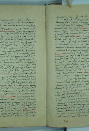 مسند الإمام أحمد بن حنبل (جـ 10)
