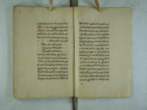 تحميل كتاب المطلب التام السوي على حزب الإمام النووي كتاب بديا