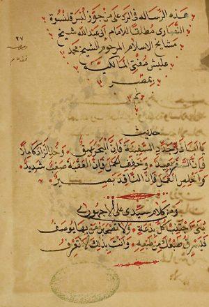 أجوبة الحيارى عن حكم قلنسوة النصارى - عليش المالكي