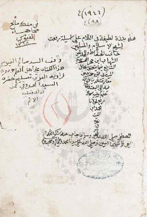فتاوى الحافظ ابن حجر العسقلاني