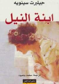 ابنة النيل