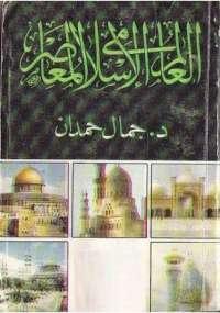 العالم الإسلامي المعاصر
