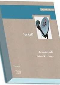 تحميل كتاب السياسة اللغوية خلفياتها ومقاصدها