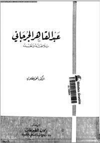 عبد القاهر الجرجانى بلاغته ونقده