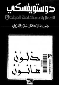 دوستويفسكي الأعمال الأدبية الكاملة المجلد الرابع