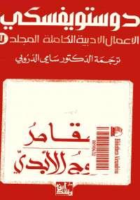 دوستويفسكي الأعمال الأدبية الكاملة المجلد السابع